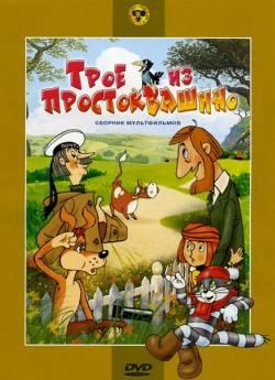 мультфильм Трое из Простоквашино скачать