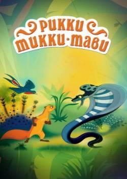 мультфильм Рикки-Тикки-Тави скачать