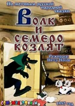 мультфильм Волк и семеро козлят скачать