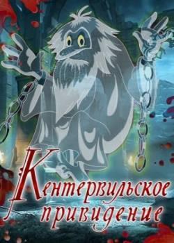мультфильм Кентервильское привидение скачать